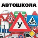ДОСААФ и частные автошколы